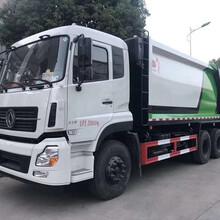 东风天龙大型18吨压缩式垃圾车垃圾车厂家图片