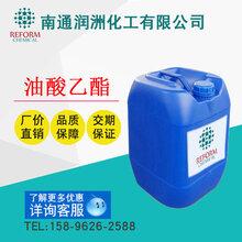 油酸乙酯,工业级,9-十八烯酸乙酯,厂家价格,表面活性剂香料制剂图片