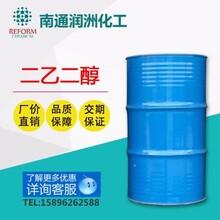 供應,二乙二醇,進口,二甘醇桶裝DEG沙特伊朗日本高純度圖片