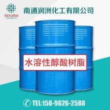 厂价直销,可水溶性醇酸树脂,亚麻油改性可水溶性醇酸树脂