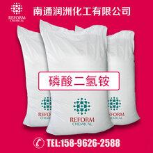 磷酸一銨,磷酸二氫銨,98%工業級73%農業級CAS:7722-76-1廠家供應圖片
