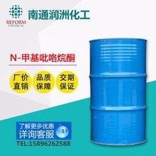 工廠供貨,N甲基吡咯烷酮,N甲基吡咯烷酮,NMP電子級現貨供應