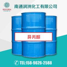 厂家直销,电子级异丙醇国标99.9%现货供应异丙醇桶装CAS:67-63-0图片