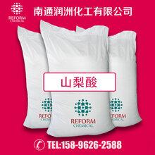 山梨酸,現貨供應食品添加劑護色劑25KG食品級防腐劑山梨酸CAS:110-44-1圖片