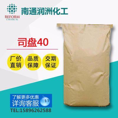 厂家直销,司盘40,CAS:26266-57-9淡黄色蜡状物S-40乳化剂稳定剂