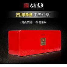 2019年天府龍芽工夫紅茶特級紅茶120g禮盒裝圖片
