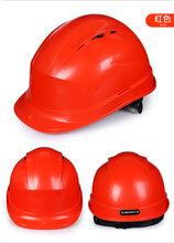 安全帽安防用品