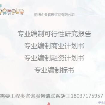 上海及周邊城市專業寫可行性研究報告,寫標書,標書制作大綱