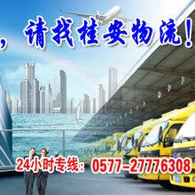 樂清柳市到湖州物流公司物流專線,托運部,貨運專線,貨運公司