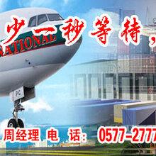 樂清柳市到衢州物流公司.托運部.貨運專線.運輸公司.貨運公司