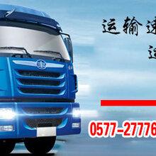 樂清柳市到許昌物流公司托運部貨運專線物流直達專線