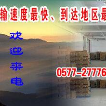 樂清柳市到西安物流公司貨運專線托運部物流專線