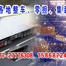 樂清柳市到焦作物流公司貨運專線托運部物流直達專線