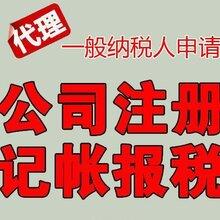 广州免费咨询工商,代办执照,注销公司个体户