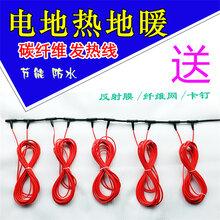 建陽沁陽漢中碳纖維電地暖阿爾山龍泉咸寧地暖發熱線安裝圖片