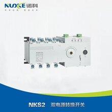 nuoke/诺科NKS2双电源自动转换开关图片