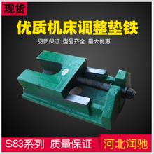 厂家现货销售机床垫铁调整垫铁S83机床垫铁垫块两层设备垫脚低价销售质量保证图片