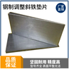 厂家现货供应Q235钢制调整斜垫铁斜垫片可调整楔垫片塞铁调整垫铁机床调整铁