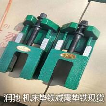 机床调整垫铁_机床设备垫铁_设备垫铁_数控机床垫铁_机床设备垫铁_润驰垫铁图片