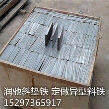 機床墊鐵數控設備墊鐵機床設備墊鐵調整機床墊鐵斜墊塊圖片