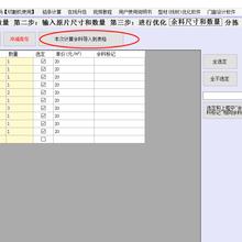 仁霸板材開料排料下料優化排版軟件優化率達98圖片