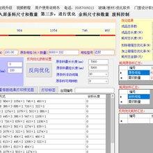 仁霸型材優化軟件開料排料下料優化排版軟件優化率達98圖片