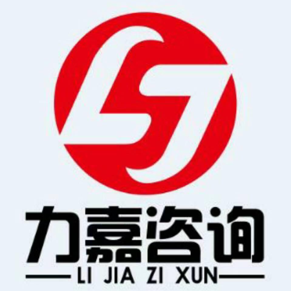 深圳市力嘉企业咨询管理竞博国际