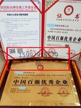 物业管理百强企业荣誉证书