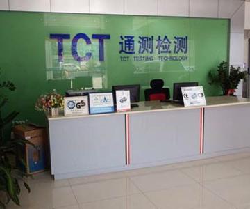 深圳市通测检测公司