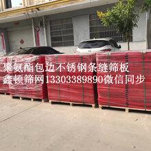 矿山机械配件_聚氨酯边框不锈钢条缝筛板610610a生产厂家