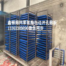 矿山机械配件_聚氨酯包边不锈钢穿条筛板610610生产厂家哪里好×