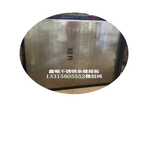 河南開封聚氨酯不銹鋼耐磨篩板生產廠地址電話