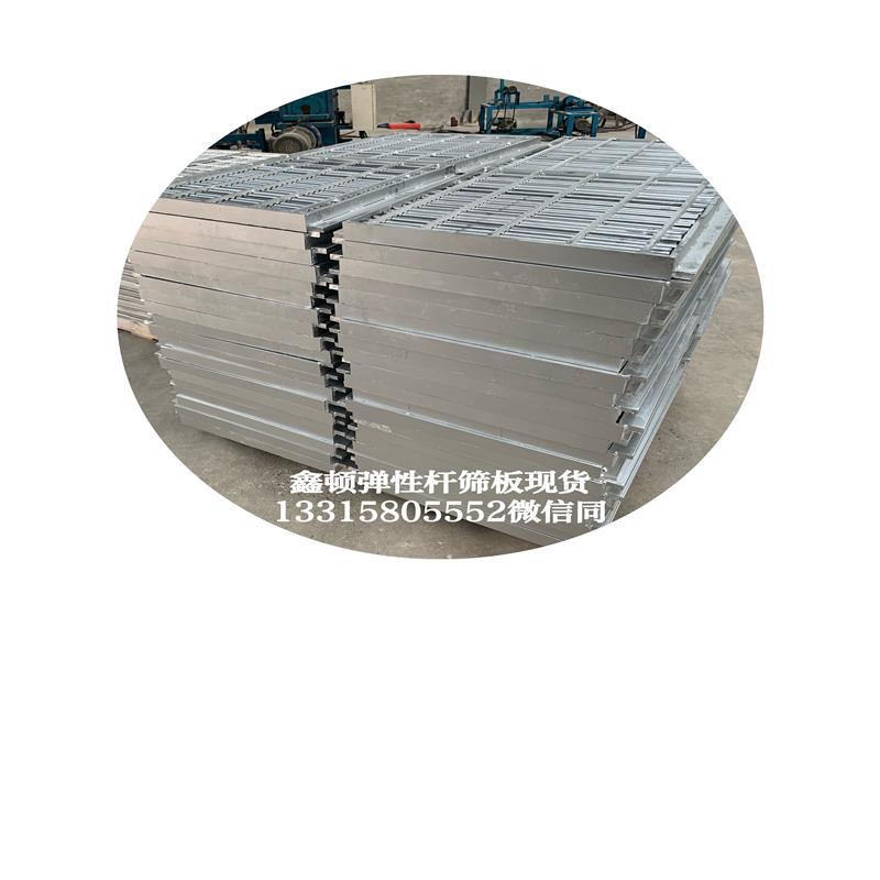 天津塘沽分級彈性桿篩板廠家脫水效果好