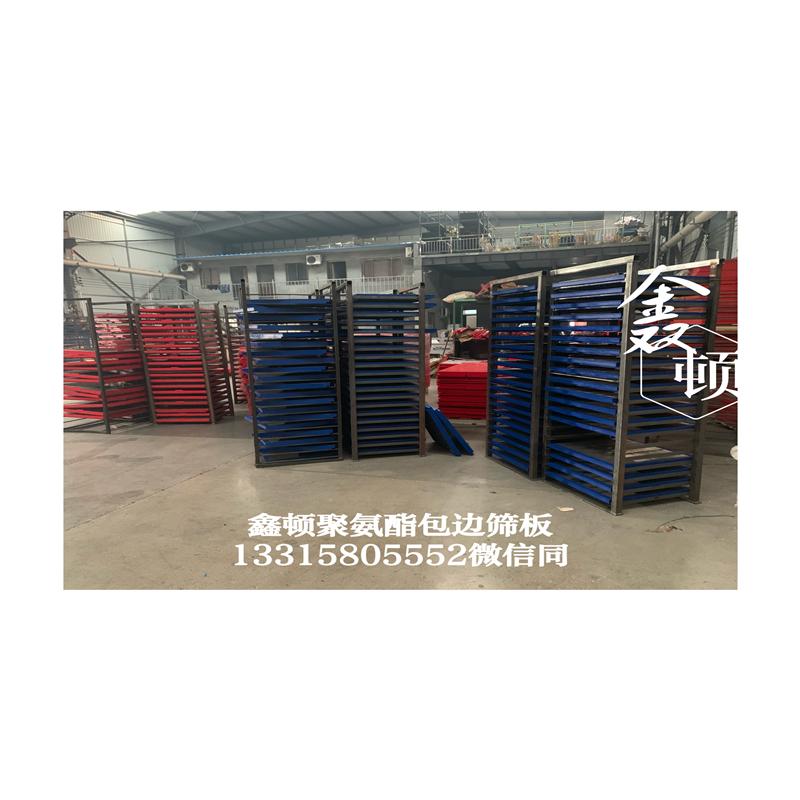 北京崇文聚氨酯不銹鋼彈性桿篩板鑫頓公司超扛砸