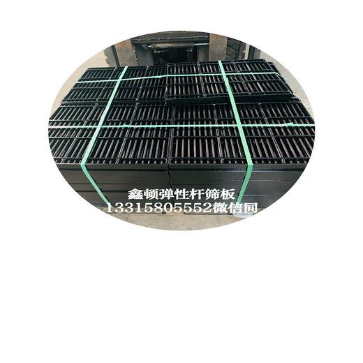 河南三門峽聚氨酯包邊彈性桿篩板制造廠現貨定做