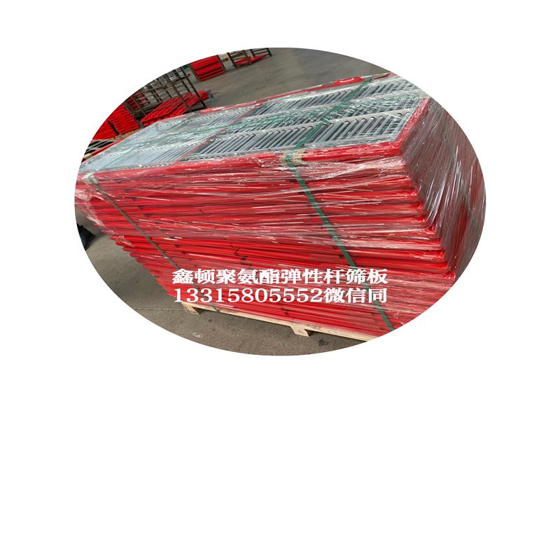 北京昌平洗煤篩板廠家質量好