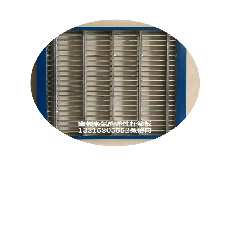河南安陽彈性桿篩板制造廠高耐磨