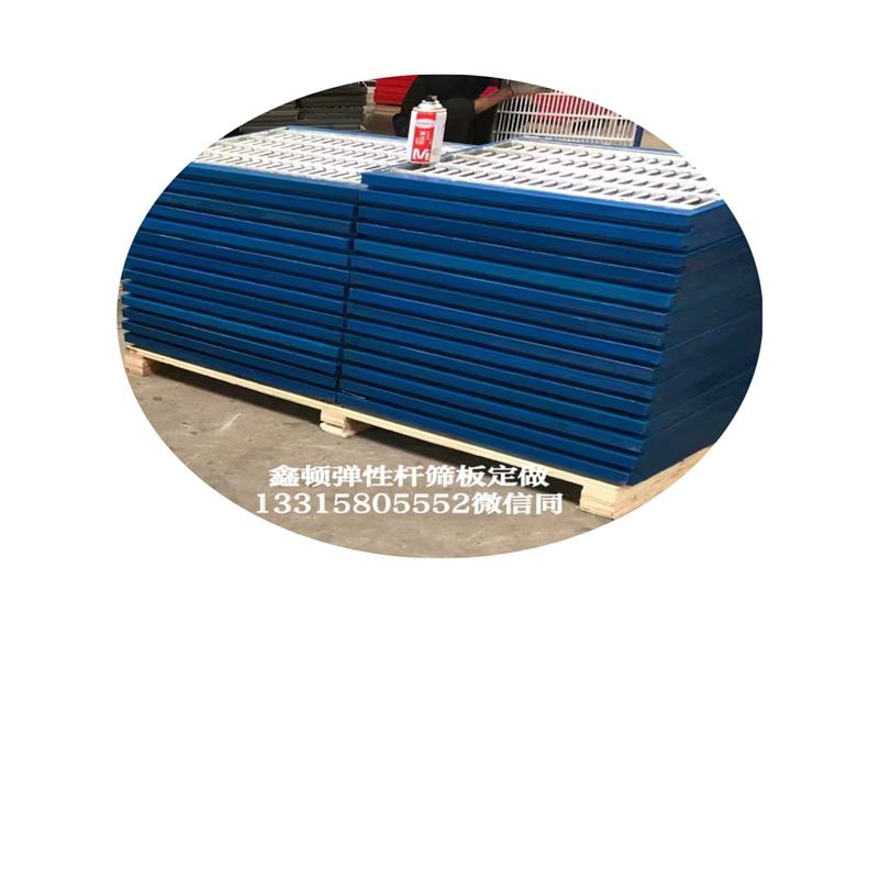 北京豐臺分級彈性桿篩板生產廠回彈性好