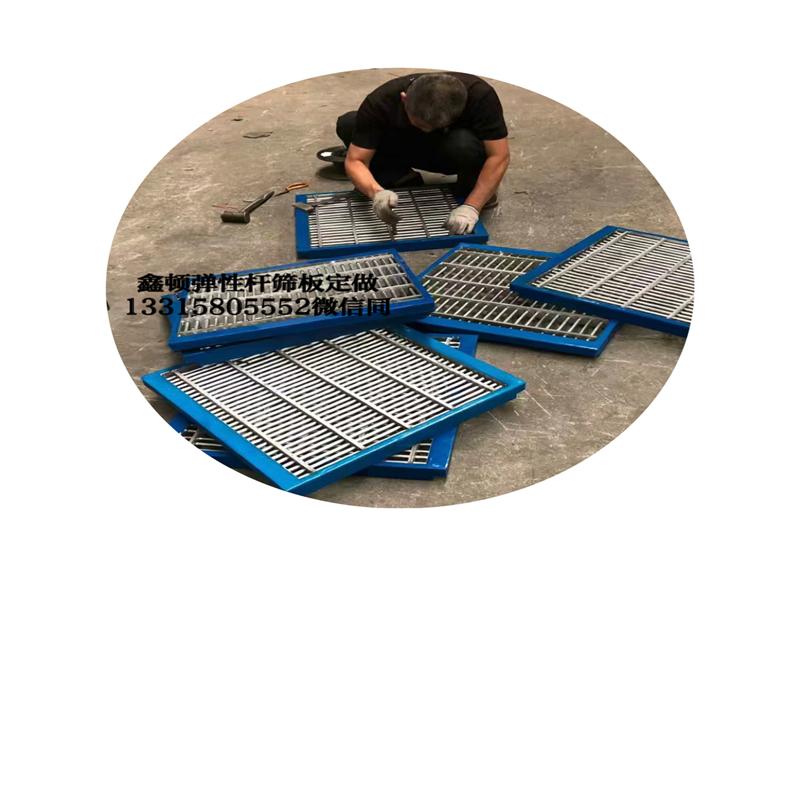 天津南開彈性轉桿篩板生產廠規格