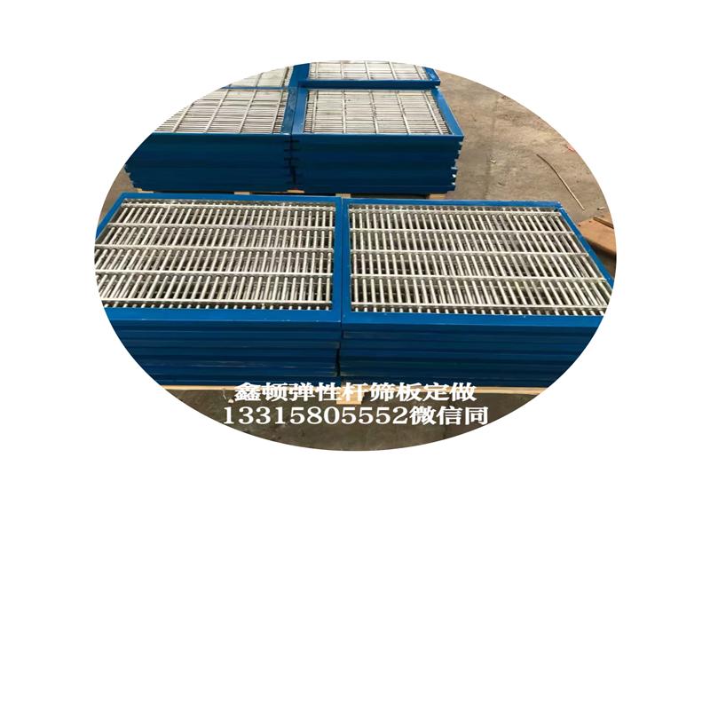 天津大港聚氨酯不銹鋼彈性桿篩板廠家質量好