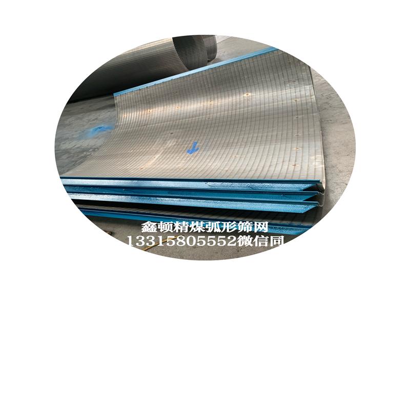 安徽淮南不銹鋼弧形篩制造廠聯系方式