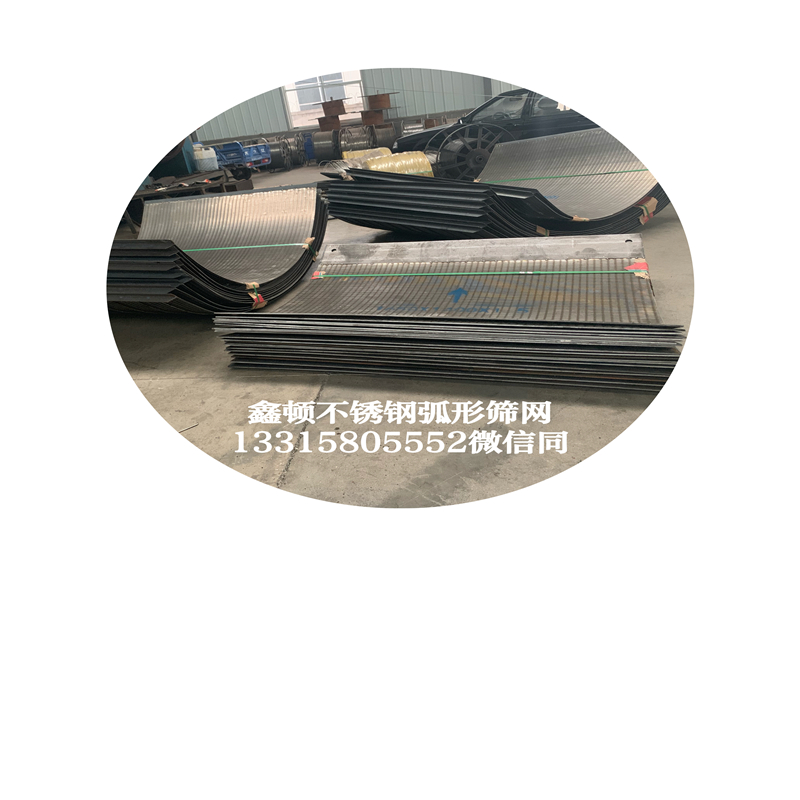 安徽蚌埠脫水弧形篩生產廠聯系方式