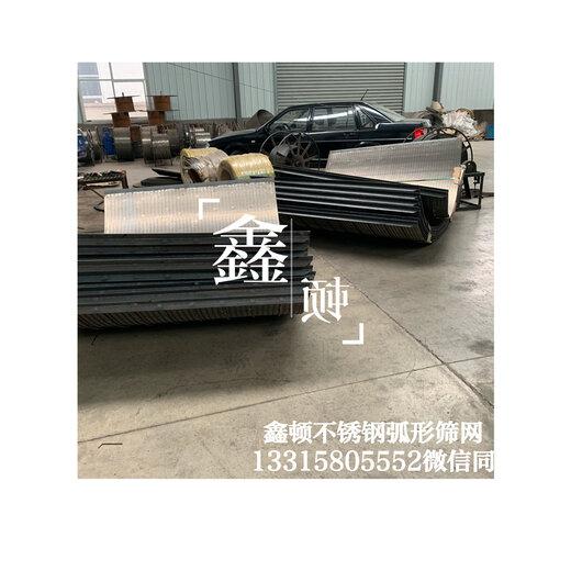 北京崇文洗煤弧形篩鑫頓公司不變形