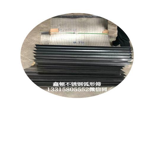 河北滄州震動弧形篩制造廠高耐磨