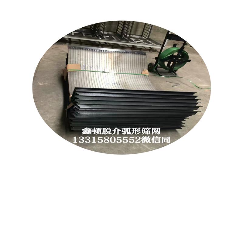 天津北辰精煤·弧形篩廠家價格信息