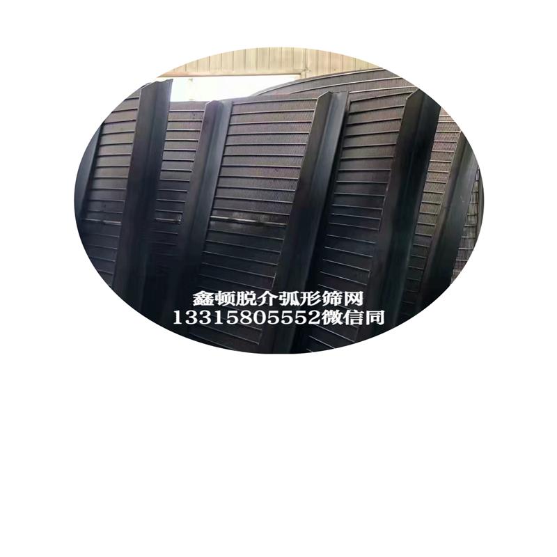安徽霍邱不銹鋼弧形篩實體廠地址電話