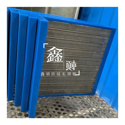 北京順義聚氨酯包邊篩板廠家批發零售