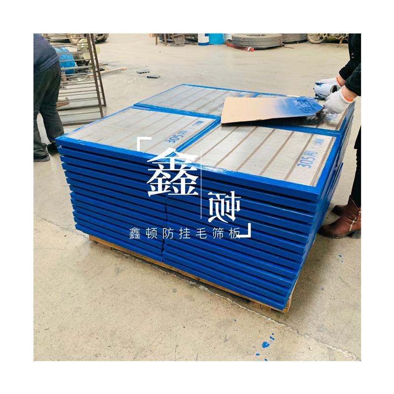 新疆吐魯番自清理篩板制造廠高耐磨
