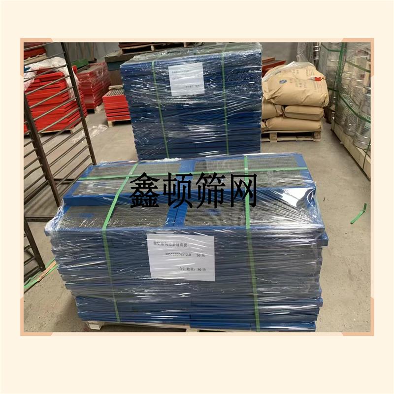 安徽和縣洗煤篩板供應廠家價格信息