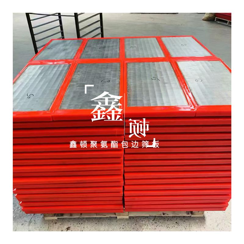 聚氨酯包邊不銹鋼篩板批發基地不變形